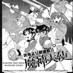 Mazinger Angels Manga